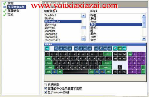 电脑虚拟键盘软件_Comfort On-Screen Keyboard