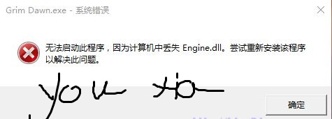 engine.dll下载