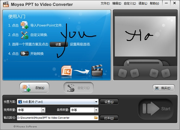 moyea PPT to Video Converter_ppt转视频格式 ppt转视频工具