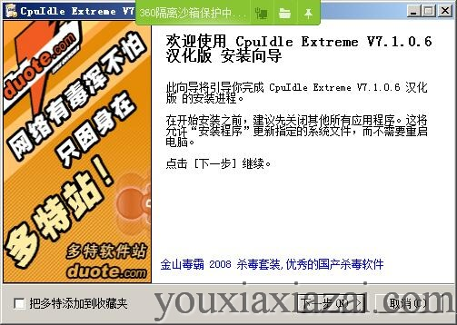 cpuidle extreme 7.1.0.6下载