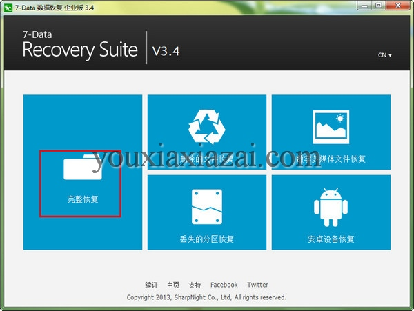 7-Data Recovery Suite使用方法