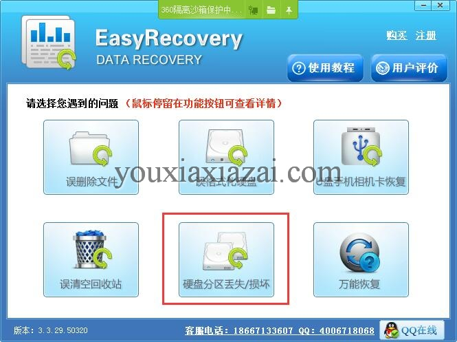 easyrecovery怎么用
