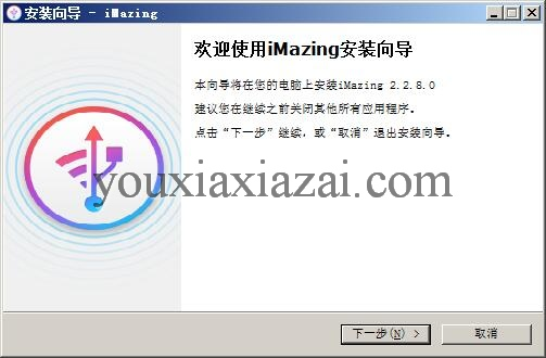 imazing for windows下载