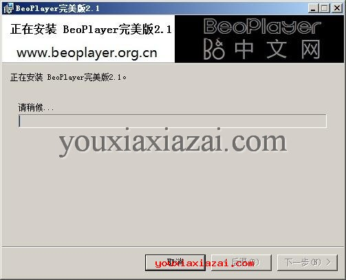 beoplayer正在安装