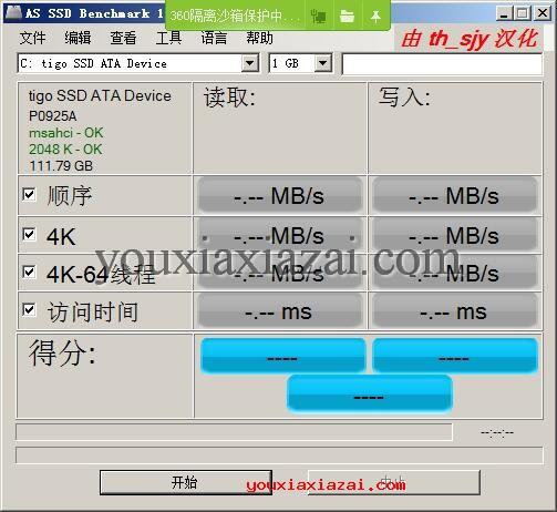 AS SSD Benchmark安装说明