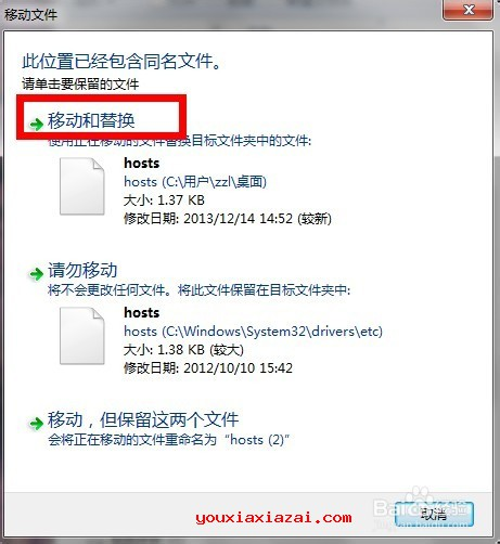 把hosts文件放入c:\windows\system32\drivers\etc里