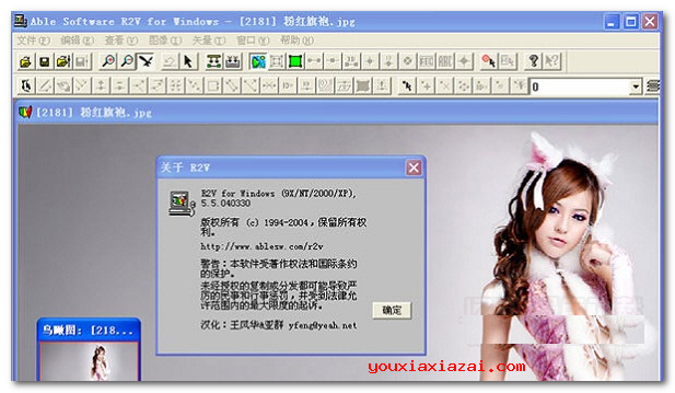 able software r2v for windows_高级光栅图矢量化软件 able software r2v下载