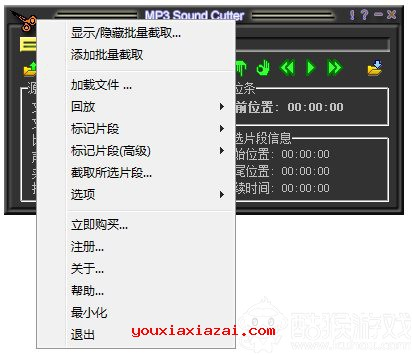 mp3 sound cutter主界面截图