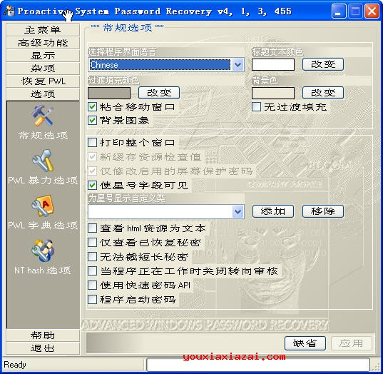 Proactive System Password Recovery_系统开机登录密码破解工具