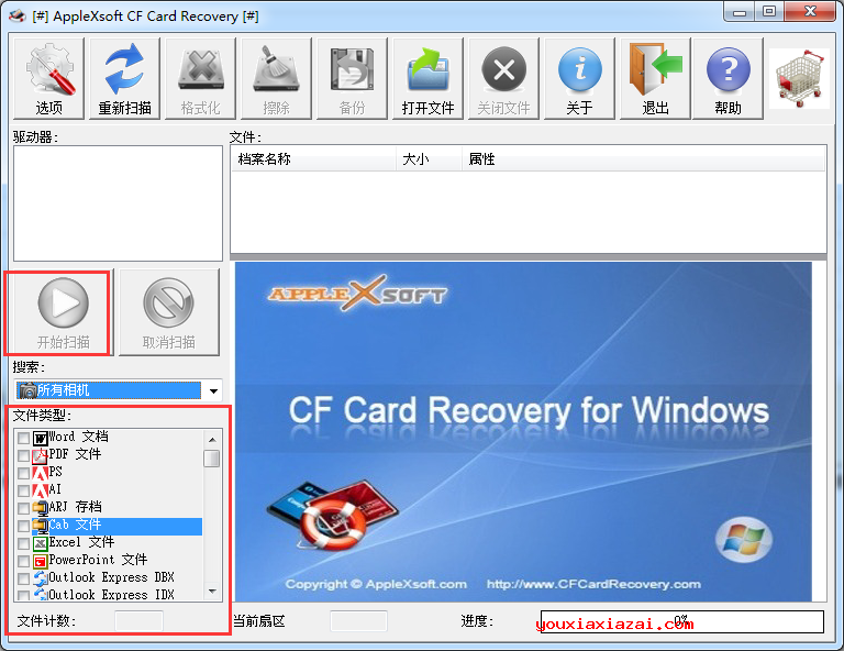 CF卡数据恢复软件_AppleXsoft CF Card Recovery